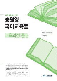 송원영 국어교육론 교육과정 중심 (2019)