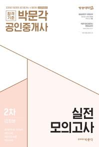 박문각 공인중개사 2차 실전모의고사(2018)