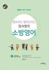 장서영의 소방영어(2020)(영포자도 합격시키는)