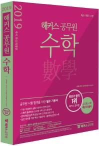 수학(2019)(해커스 공무원)(개정판)
