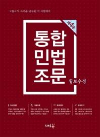 통합민법조문(4판)