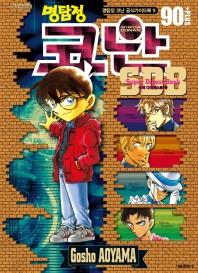 명탐정 코난 90+ (슈퍼다이제스트북)(명탐정 코난 공식가이드북 9)