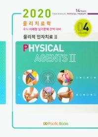 물리치료학. 4: 물리적 인자치료 2(2020)