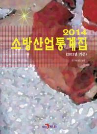 소방산업통계집(2014)