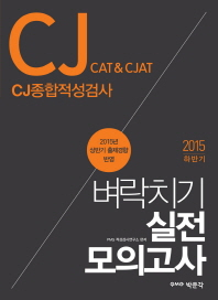 CJCAT & CJAT CJ종합적성검사 벼락치기 실전모의고사(2015 하반기)