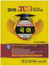 국어 고졸학력검정고시(2015)(검단기)