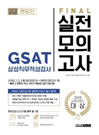 GSAT 삼성직무적성검사 FINAL 실전모의고사(2019)