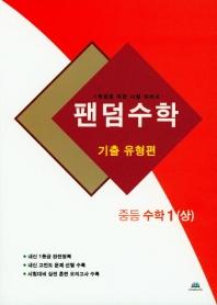 중학 수학1(상): 기출 유형편(팬덤수학)