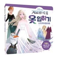 디즈니 겨울왕국 2: 옷 입히기 스티커&컬러링