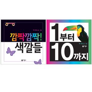 깜짝깜짝! 색깔들+1부터 10까지 팝업북 전2권 세트(가제 손수건 증정)