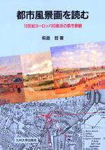 [해외]都市風景畵を讀む 19世紀ヨ―ロッパ印象派の都市景觀