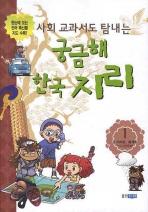 궁금해 한국 지리. 1(사회 교과서도 탐내는)
