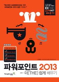 파워포인트 2013 더 쉽게 배우기(CD1장포함)(더 쉽게 배우기 7)