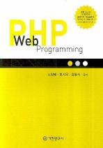 PHP WEB PROGRAMMING(반양장)