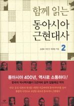 동아시아 근현대사. 2(함께 읽는)(양장본 HardCover)