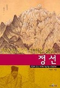 붓으로 조선 산천을 품은 정선(그림으로 만난 세계의 미술가들 한국편 4)