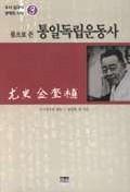 몸으로 쓴 통일독립운동사(우사김규식 생애와 사상 3)