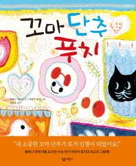꼬마 단추 푸치(살림어린이 그림책 28)(양장본 HardCover)