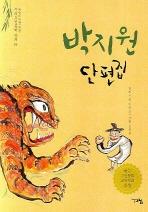 박지원 단편집(논술세대를 위한 우리고전문학 강의 5)