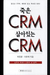죽은 CRM 살아있는 CRM(양장본 HardCover)