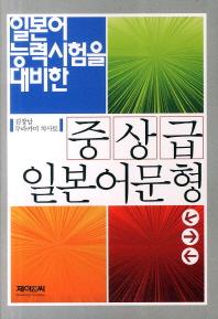 중상급 일본어문형(일본어능력 시험을 대비한)