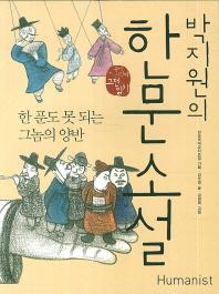 박지원의 한문소설(개정판)(국어 시간에 고전 읽기)