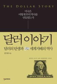 달러 이야기(교양 화폐경제학 시리즈)