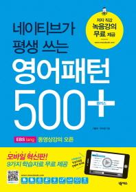 영어패턴 500 플러스 ★★패턴훈련북 없음★★#