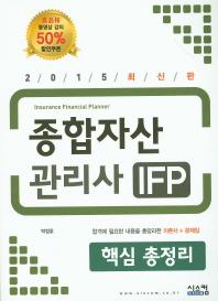 종합자산관리사 IFP 핵심 총정리(2015)