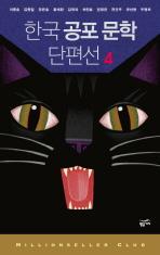 한국 공포 문학 단편선. 4(밀리언셀러 클럽 한국편 14)