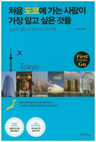 처음 도쿄에 가는 사람이 가장 알고 싶은 것들