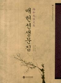매헌선생문집(영남선현문집국역총서 8)(양장본 HardCover)