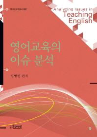 영어교육의 이슈 분석