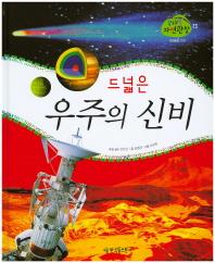 드넓은 우주의 신비(꿈틀꿈틀 자연관찰 73)(양장본 HardCover)