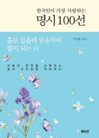 명시 100선(한국인이 가장 사랑하는)(양장본 HardCover)