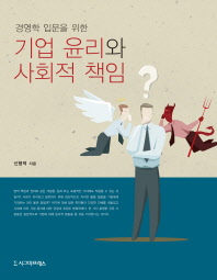 기업 윤리와 사회적 책임(경영학 입문을 위한)
