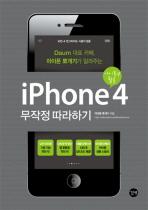 IPHONE 4 무작정 따라하기