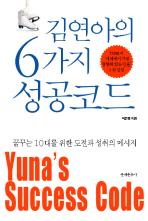 김연아의 6가지 성공코드