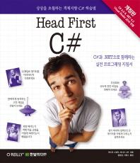 Head First C#(개정판)
