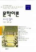 문학이론(동문선 현대신서 4)