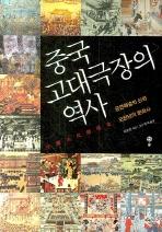 중국 고대극장의 역사