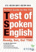 TEST OF SPOKEN ENGLISH(CASSETTE TAPE 4개 포함)(TSE)(2판)