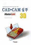 CAD.CAM 실무 3D (MASTECAM V9.0)