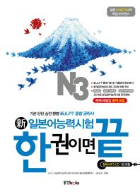 신 일본어능력시험 N3(한권이면 끝)(CD1장포함)