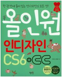 올인원 인디자인 CS6+CC(CD1장포함)(올인원 시리즈 4)