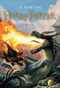 해리포터(Harry Potter): 불의 잔. 1(양장본 HardCover)
