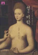 성의 미학(HAND IN HAND LIBRARY 1003)(포켓북(문고판))