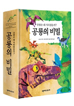 공룡의 비밀(팝업북)