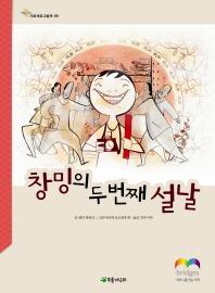 창밍의 두 번째 설날(가로세로그림책 9)(양장본 HardCover)