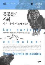 동물들의 사회(과학과 사회 06)